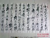 【《沁园春·雪》毛体-名家书法作品保真 宣纸】4平尺 135cmx69cm