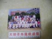 华东船院2001届电算一班合影留念2001-6