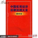 中国实用经济法律法规大全(最新版)
