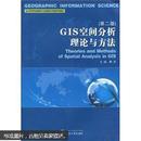 高等学校地图学与地理信息系统系列教材:GIS空间分析理论与方法(第2版)