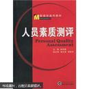 管理学通用教材:人员素质测评 赵琛徽