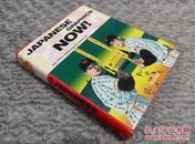 Japanese Graphics Now!(当代日本平面设计,16开硬精装有护封,351页铜版纸彩印)