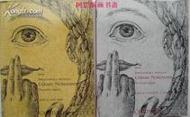 《情色文学专场》法国佳士得2006年春秋两季拍卖图录两册合售各类版画插图本手稿