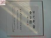 ◆◆ 林乾良旧藏◆◆韩登安 篆书  可久藏室食古录  尺寸:20.5*21