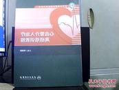 阜外心血管病医院系列丛书:心血管介入治疗高级培训教程(一版一印 品好)