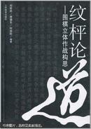 纹枰论道 : 围棋立体作战构思
