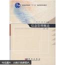 信息管理概论(第二版)柯平,高洁