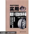 实用橡胶和轮胎材料手册