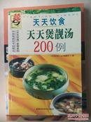 天天煲靓汤200例