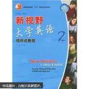新视野大学英语:视听说教程2(附光盘)