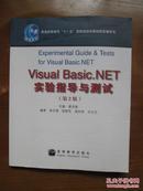 """普通高等教育""""十一五""""国家级规划教材配套辅导书——Visual Basic .NET实验指导与测试(第2版)"""