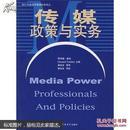 传媒政策与实务 有水渍