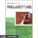 体育院校通用教材:网球运动教学与训练