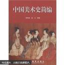 【正版稀缺书】中国美术史简编