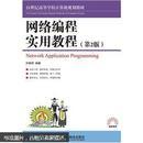 百分百正版 现货 网络编程实用教程(第二版)
