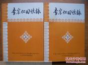 80年一版一印 李宗仁回忆录 上下册 李宗仁口述