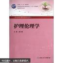 全国高等学校教材:护理伦理学(供本科护理学类专业用)