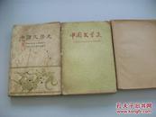 中国文学史3本【车老辐子铃印】