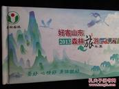 好客山东2013森林旅游年票 (硬精装)明信片带邮资门票/面值80分
