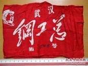 武汉钢工总大文革袖章