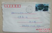 实寄封(邮票1994-18)