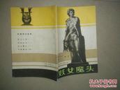 妖女魔头(希腊神话故事之三) 馆藏