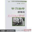 中国针刀医学临床系列丛书:针刀治疗腰椎病.