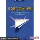 正版 社会研究的统计应用 9787801494313 社会科学文献出版社