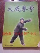 大成拳学第一部 大成拳学第1部 和振威著 武术书籍 武功类书 8品