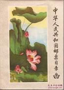 中华人民共和国邮票目录1982