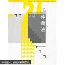 21世纪法学系列教材:仲裁法