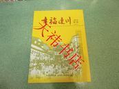 幸福达川(2014第1期 创刊号)
