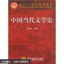 面向21世纪课程教材:中国当代文学史