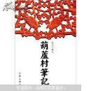 葫芦村笔记( 作者签名赠本)