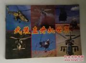 武装直升机世界