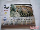 明信片:秦始皇陵及兵马俑坑【全套16枚】    A2