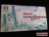 好客山东2013森林旅游年票  明信片带邮资门票/面值80分