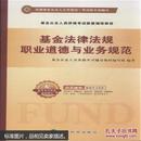 基金法律法规职业道德与业务规范