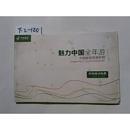 魅力中国全年游(中国邮政旅游护照)票面8274元