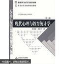 正版新书 现代心理与教育统计学 第3版