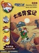大漠寻宝记 : 新译本