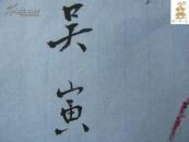 书画【小不在意 11】张寒月  吴寅 林乾良  金石书画各一张