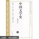 中国文学史3(修订本)