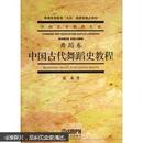 中国艺术教育大系:中国古代舞蹈史教程(舞蹈卷)