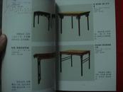 古代艺术文化收藏丛书:精品家具