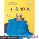 小兔当家,大棕熊的秘密,小贝弟的大梦想,小老鼠裁缝店,象老爹,山米的巧克力大礼盒