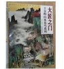大匠之门:王金明山水花鸟系列(第1卷)