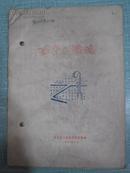 西宁土壤志  1959年西宁市土壤普查委员会编印 原版正品 16开 油印本
