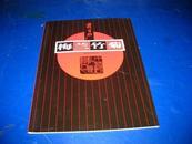 齐白石 《梅兰竹菊 》(铜版纸精致印刷).NO11