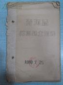 青海省门源县土壤志  1959年7月25日门源县土壤普查委员会编印 原版正品 16开 油印本